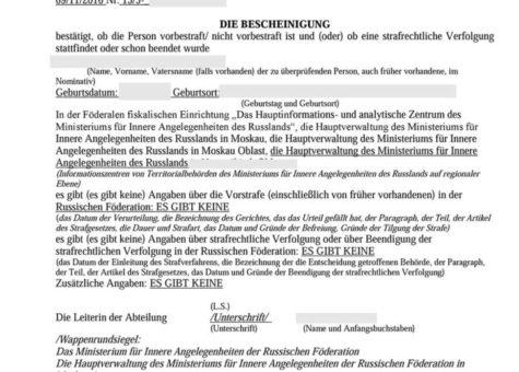 Перевод справки о несудимости на немецкий